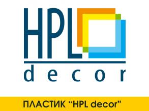 Пластик HPL