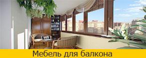 mebel-dlya-balkona