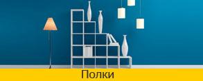 nastennye-polki-16-20160312-17031616